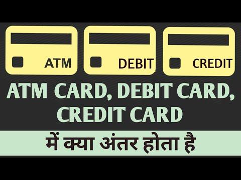 ATM CARD Vs DEBIT CARD Vs CREDIT CARD