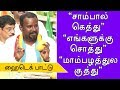 Central Chennai PMK Winning Candidate Sam Paul Rock Songs ச ம ப ல க க க ஹ ட க ப ட ட mp3