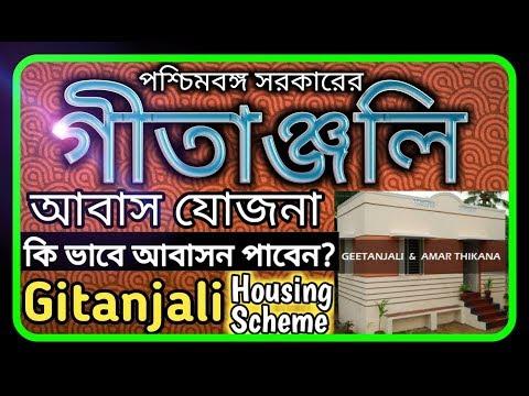 Gitanjali Housing Scheme of West Bengal | গীতাঞ্জলি আবাস যোজনা
