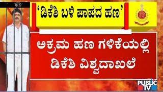 ಅಕ್ರಮ ಆಸ್ತಿಯಲ್ಲಿ ಡಿಕೆ ಶಿವಕುಮಾರ್ ತ್ರಿಬಲ್ ಸೆಂಚುರಿ ಬಾರಿಸಿದ್ದಾರೆ..!   DK Shivakumar