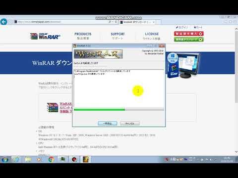 rarファイルを解凍するにはWinRARが必要