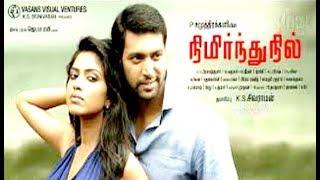 2016 New Full Movie | Nimirndhu Nil | Jayamravi, Amala Paul | New Tamil Movie HD