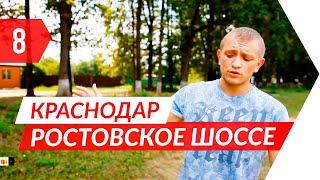 👎 ЧЕСТНЫЙ обзор! Краснодар, район Ростовское шоссе. Цены на дома. Подпишитесь ↓