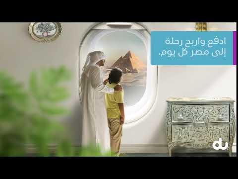 إدفع و اربح رحلة إلى مصر مع خدمة