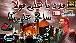 Madad Ya Ali Mola | Sahir Ali Bagga | New Re Edit Qasida | 15 Shaban Amad e Imam Zamana | 4K