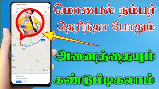 How to track smartphone mobile number with live location without software| Tamil Tech Central