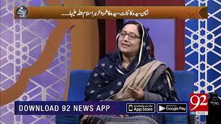 Salam Ahl-e-Bait | Hazrat Bibi Fatima A.S | 19 January 2019 | 92NewsHD