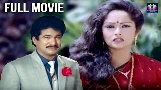 Family Tegulu Full Movie : Rajendra Prasad - PakVim net HD Vdieos Portal