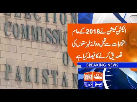 Election Commission decided to verify the voters' list before the general elections of 2018