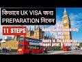 কিভাবে UK STUDENT VISA জন্য PREPARATION নিবেন   UK TIER 4 STUDENT VISA PROCESS STEP BY STEP DETAILS