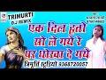 Ek Dill Hato So Le Gye Re Bhavna Shastri 9760148643 Maa Sharde Studio Kasganj 9411433429 mp3