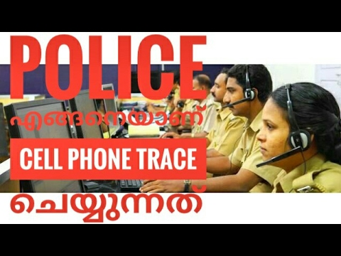 How to trace mobile number location online | Police location tracing