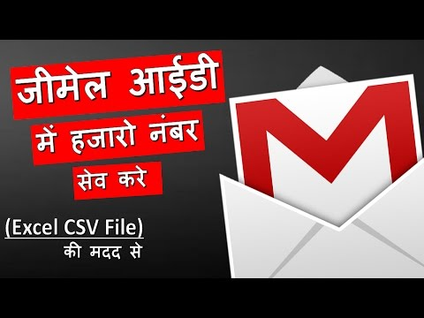 How to add Thousands of Contacts using Excel CSV File in Gmail Account | Import Export kaise kare