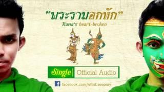 พระรามอกหัก ฉบับเต็ม ⎜ปืน ซีพราย【Official Audio】