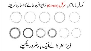 How To Draw Circle Shape In Corel Draw X8 Tutorial By, Amjad Graphics Designer