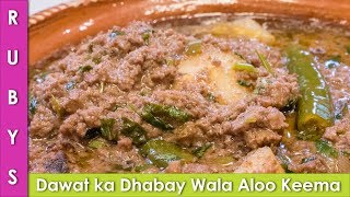 Dawat Ka Aloo Keema Dhaba Style Recipe in Urdu Hindi - RKK