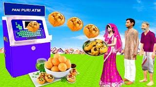 पानी पूरी एटीएम Pani Puri ATM Golgappe Comedy Video हिंदी कहानियां Hindi Kahaniya Funny Comedy Video