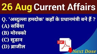 Next Dose #532 | 26 August 2019 Current Affairs | Daily Current Affairs | Current Affairs In Hindi