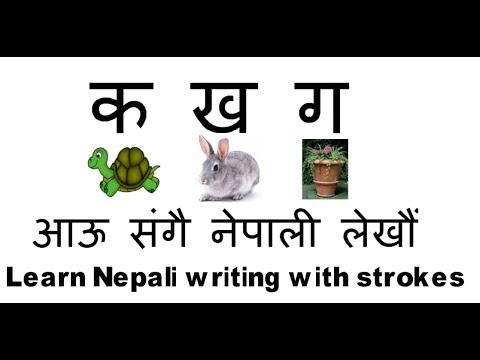 क बाट कछुवा , Nepali Barnamala || नेपाली वर्णमाला |  Nepali Alphabets with strokes