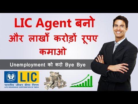 LIC Agent बनो और लाखो करोड़ो रूपए कमाओ  पूरी जानकारी