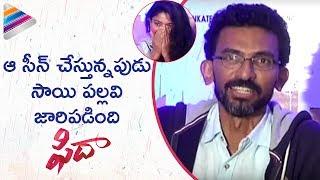 Sekhar Kammula about Sai Pallavi | Fidaa Movie Success Meet | Varun Tej | Telugu Filmnagar