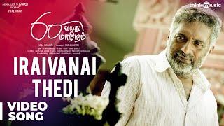 60 Vayadu Maaniram | Iraivanai Thedi Video Song | Prakash Raj, Vikram Prabhu | Ilaiyaraaja