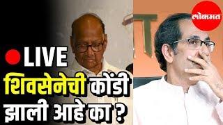 LIVE : Is Shiv Sena Trapped Now? पुण्याचे शिवसैनिक अजूनही आशावादी