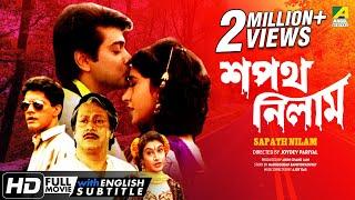Sapath Nilam | শপথ নিলাম | Bengali Movie | English Subtitle | Prosenjit, Ranjit Mallick, Satabdi Roy