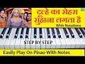 Dulhe Ka Sehra Suhana Lagta Hai, Dhadkan, Piano Tutorial With Notes, Step By Step