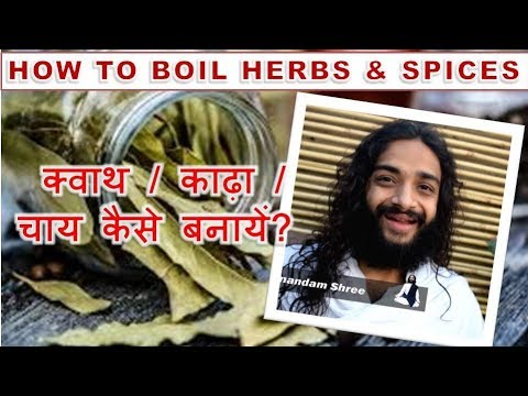 HOW TO BOIL AYURVEDIC HERBS TO MAKE DECOCTIONS KWATHA OR TEA BY NITYANANDAM SHREE