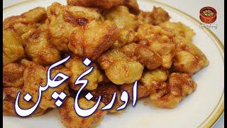 Orange Chicken, Seven Stars Hotel's Recipe مزیدار اورنج چکن Best Taste of Orange Chicken Recipe (PK)