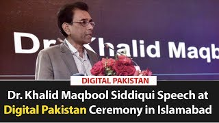 Khalid Maqbool Siddiqui Speech at Digital Pakistan Ceremony | 05 Dec 2019