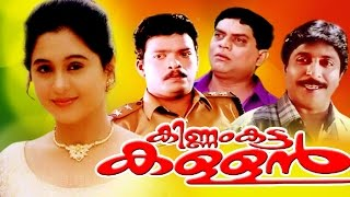 Malayalam Full Movie | KINNAM KATTA KALLAN | Sreenivasan & Devayani