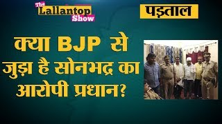 Fact Check Sonbhadra massacre के बाद Main accused Yagyadatt के BJP से जुड़े होने का झूठ Viral