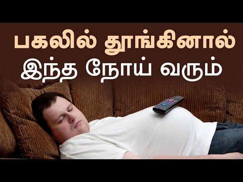 Day sleep - Sleeping in the day - good or bad?