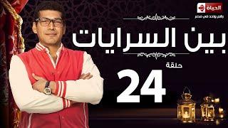 مسلسل بين السرايات - الحلقة الرابعة والعشرون - باسم سمرة   Ben El Sarayat Series - Ep 24