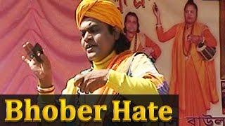 2016 New Bengali Songs | Bangla Folk | Baul Song | Bhober Hate | Sombhu Das | Nupur Music