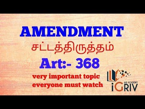 சட்டத்திருத்தம் - Amendment of the constitution in tami l& english by iGriv ias academy