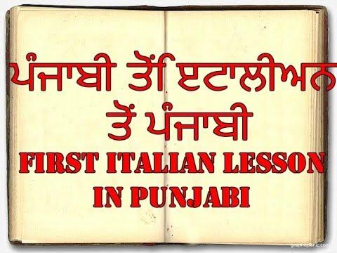 FIRST ITALIAN LESSON IN PUNJABI | LEARN WITH RARA