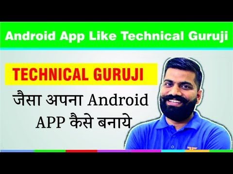 How to create your own Android App Like Technical Guruji