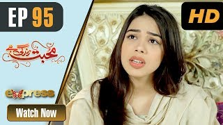 Pakistani Drama | Mohabbat Zindagi Hai - Episode 95 | Express Entertainment Dramas | Madiha