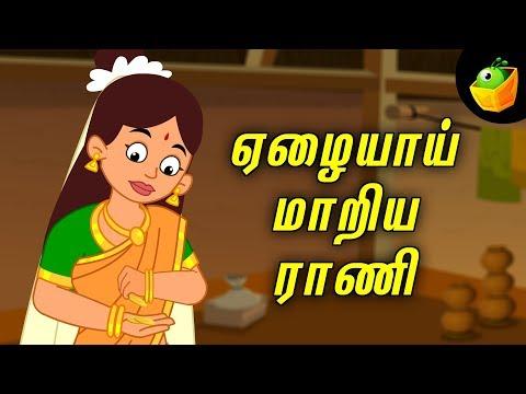 Xxx Mp4 ஏழையாய் மாறிய ராணி Thirukkural Kathaigal Tamil Stories For Kids Magicbox 3gp Sex