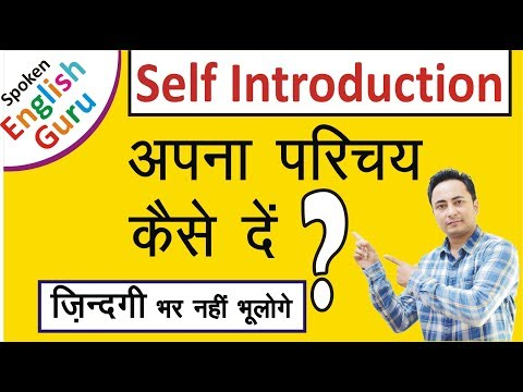 Self Introduction देना सीखें । How to Introduce Yourself in English in Interviews
