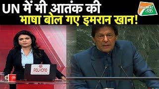 UN में इमरान ने अपने भाषण में दिखाई पाकिस्तान की औकात !