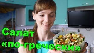 Салат по-гречески за 5 минут