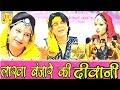 Download  Dhola - Lakha Banjara Ki Diwani Part 2   Prem Chand, Priya   Trimurti Cassettes MP3,3GP,MP4