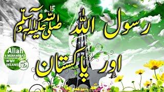 Imam Mehdi ke Kale Jhande Pakistan se Niklain Gey, Black Flags from Khorasan
