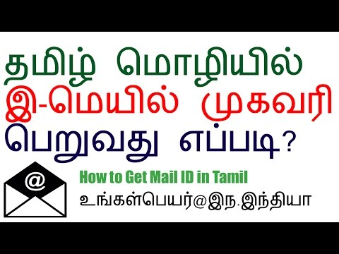 HOW TO | CREATE | EMAIL ID | ADDRESS | IN | TAMIL | INDIAN LANGUAGE