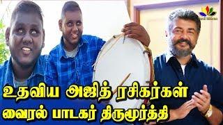 உதவிய தல அஜித் ரசிகர்கள் - வாய்ப்பு கொடுத்த D.இமான் | Life Of Krishnagiri Thirumoorthy - Singer