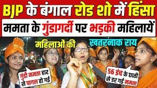 Mamata Banerjee Vs Narendra Modi | अमित शाह के बंगाल में रोड शो में हिंसा पर ममता पे भड़की महिलाये |